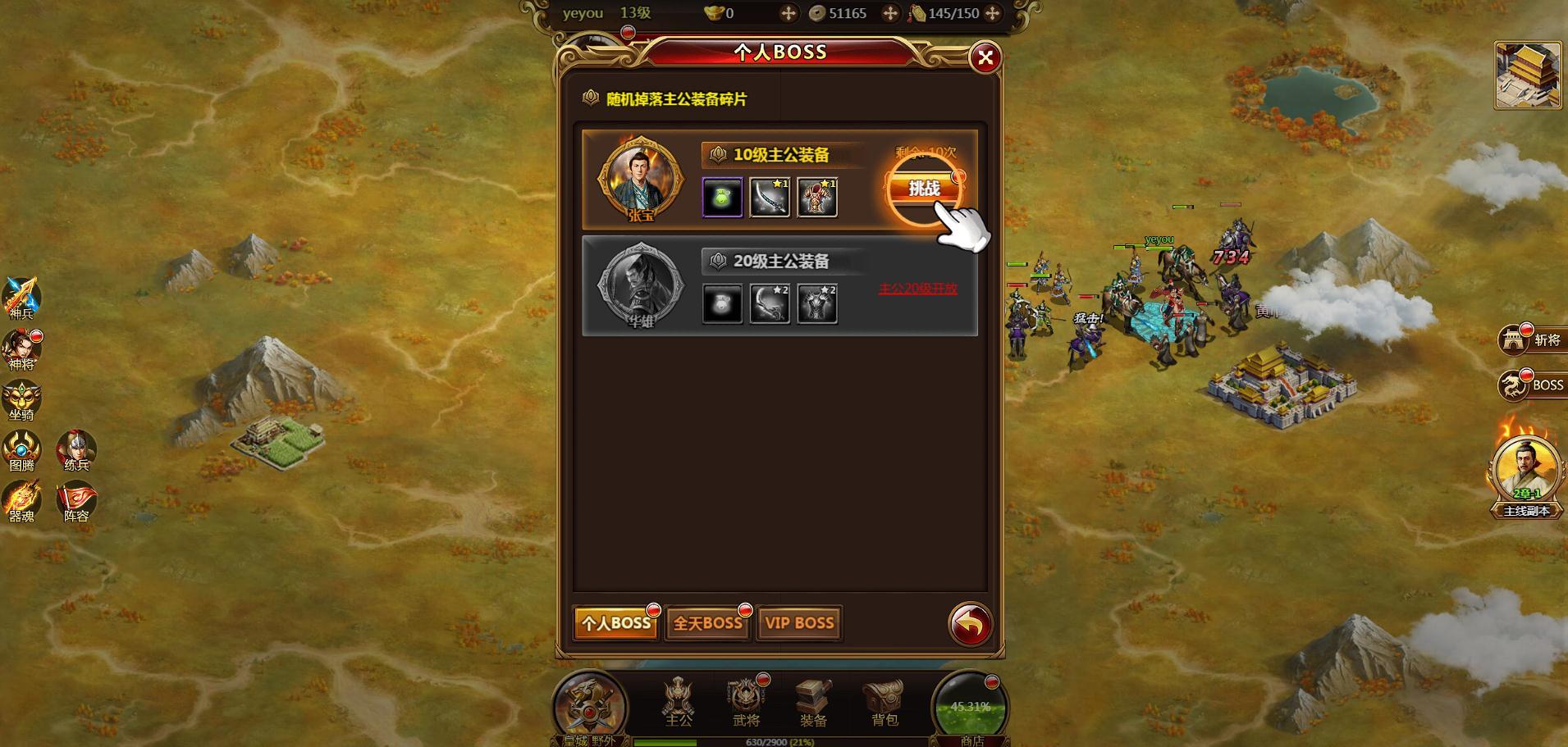 《天下争霸三国志H5》游戏截图