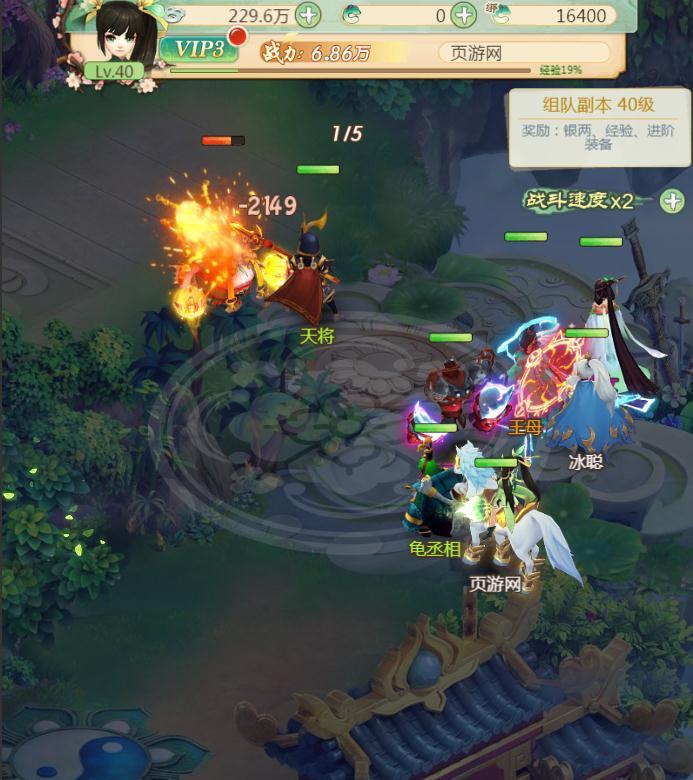 《仙剑缘H5》游戏截图