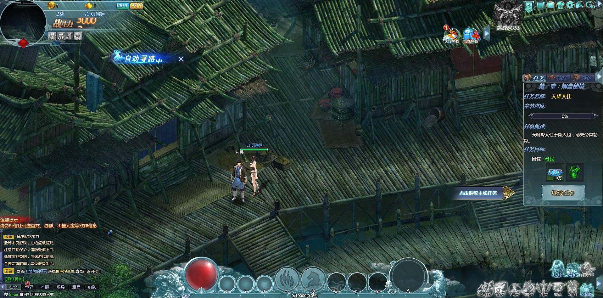 《天骄无双》游戏截图