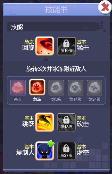 《恶魔骑士团H5》游戏截图