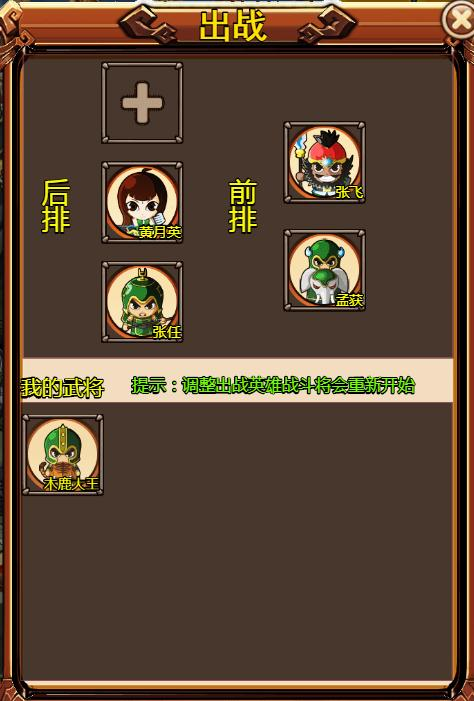《疯狂小主公H5》游戏截图