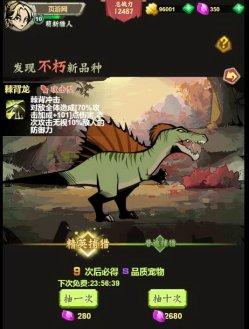 《小小驯龙师H5》游戏截图