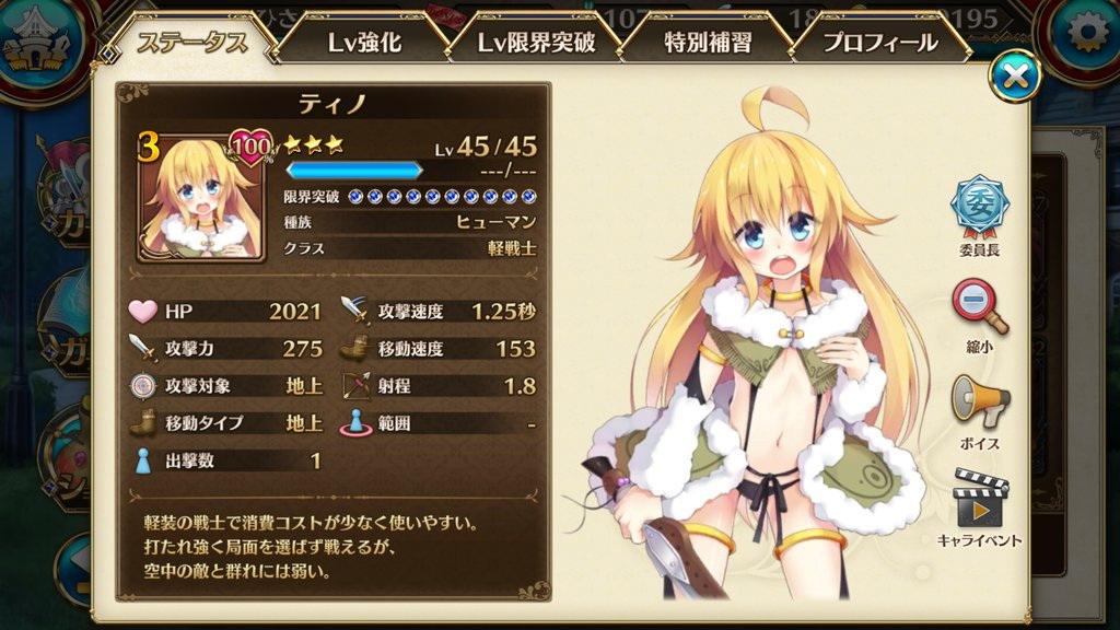 《新剑与幻想学院》游戏截图