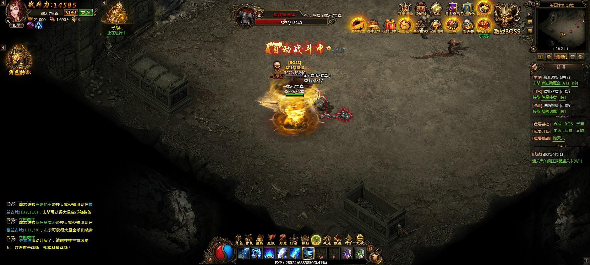 《烈焰战神》游戏截图