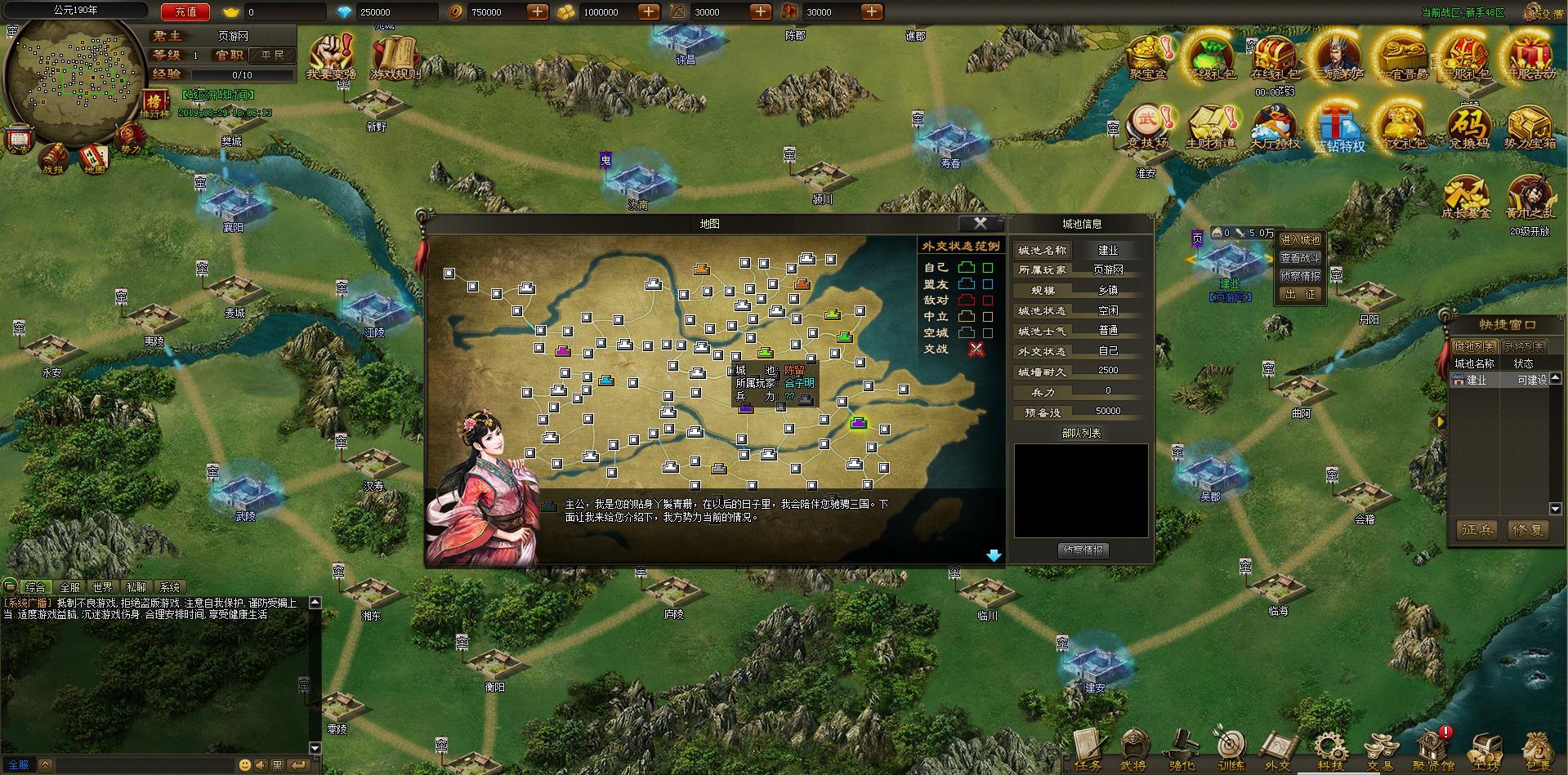 《九州群雄传》游戏截图