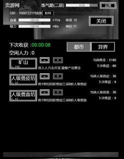 《肥宅修真录H5》游戏截图