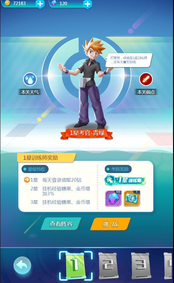 《英雄训练师H5》游戏截图
