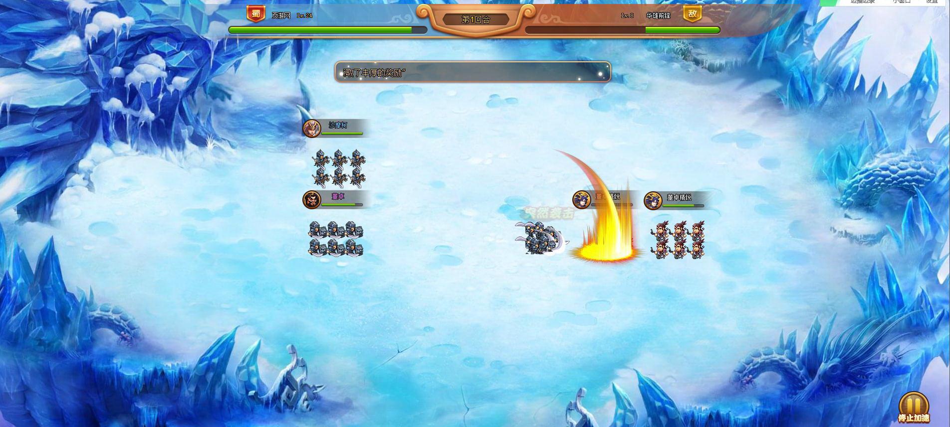 《三国梦之队》游戏截图