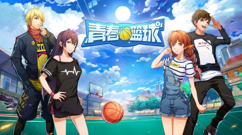 青春篮球游戏截图第1张