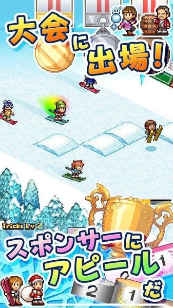 滑雪白皮书:闪耀