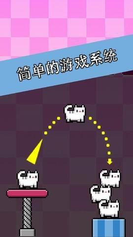 投出8位图形风格的猫咪游戏截图第1张