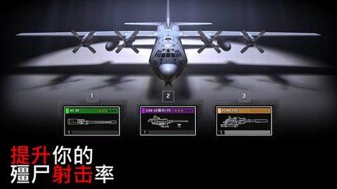 僵尸炮艇:生存大战游戏截图第5张