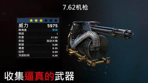 僵尸炮艇:生存大战游戏截图第4张