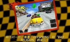 疯狂出租车游戏截图