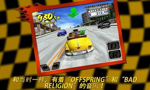 疯狂出租车游戏截图第1张