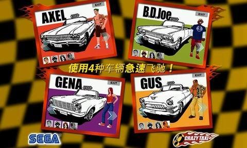 疯狂出租车游戏截图第2张