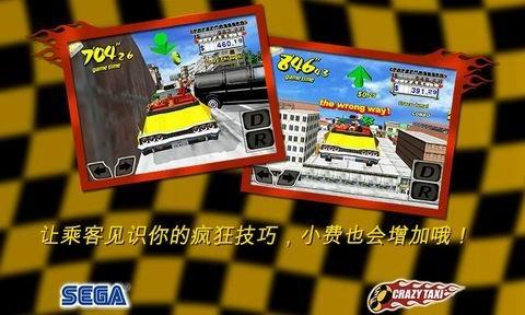 疯狂出租车游戏截图第5张