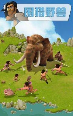 部落征服游戏截图