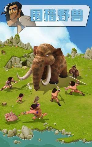 部落征服游戏截图第1张