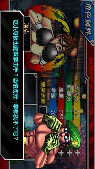 拳击天下游戏截图第4张