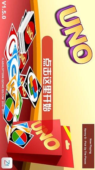 UNO桌牌游戏截图第1张