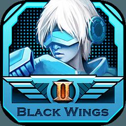 黑色之翼II