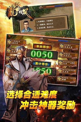 乱世雄风游戏截图第5张