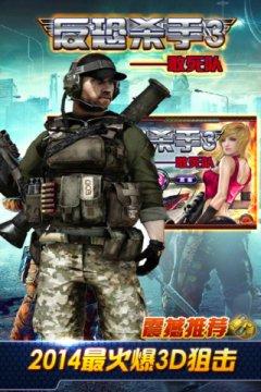 反恐杀手3游戏截图