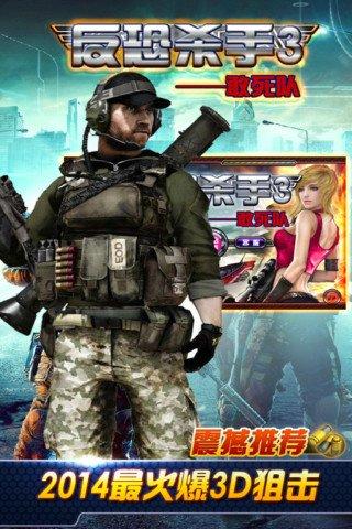 反恐杀手3游戏截图第1张