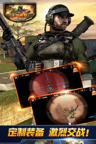 反恐杀手3游戏截图第5张