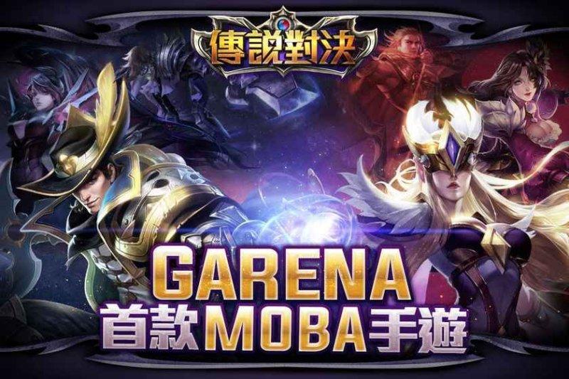 Garena 传说对决游戏截图第1张
