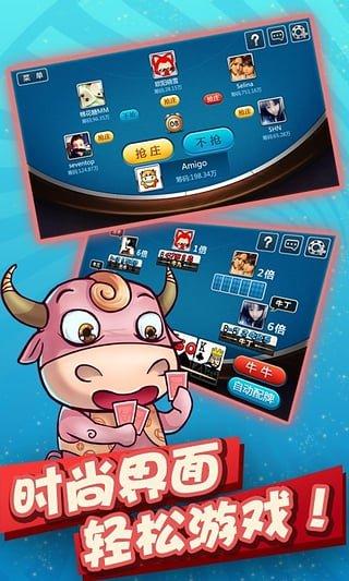欢乐牛牛游戏截图第5张