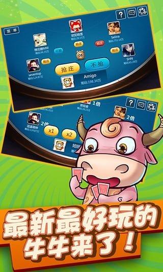 欢乐牛牛游戏截图第1张