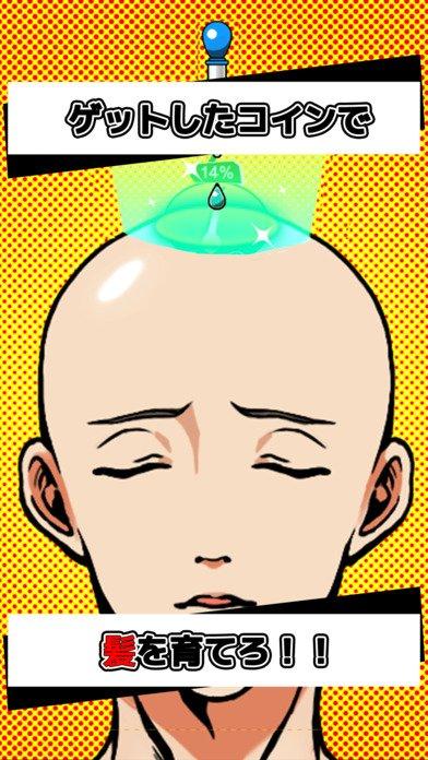 待到秃子长出头发游戏截图第3张