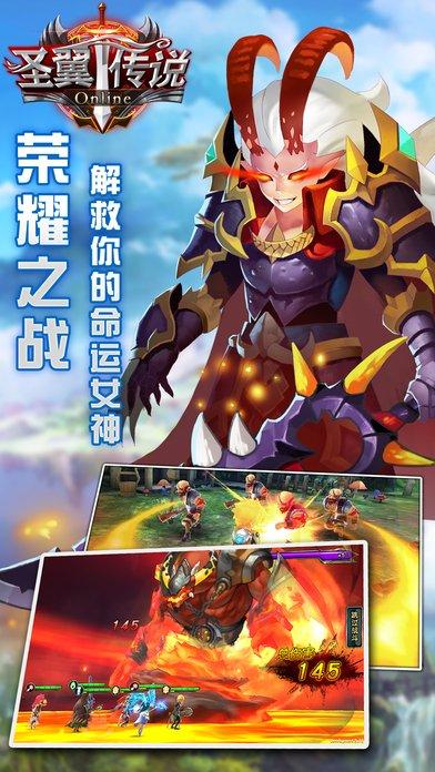 圣翼传说游戏截图第5张
