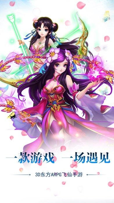 天仙外传游戏截图第1张