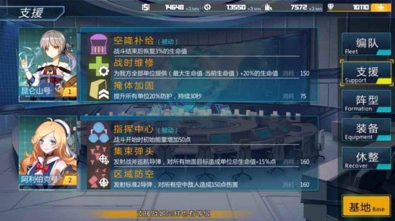 姬战风云游戏截图第3张