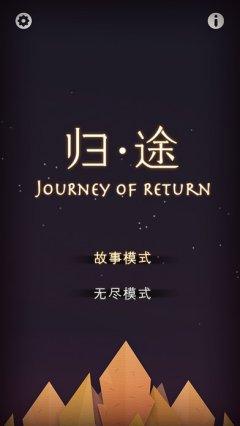 归途 Journey of Return游戏截图