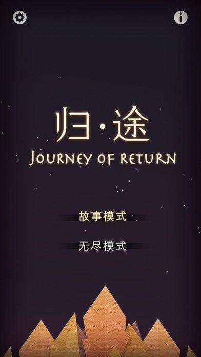 归途 Journey of Return游戏截图第1张