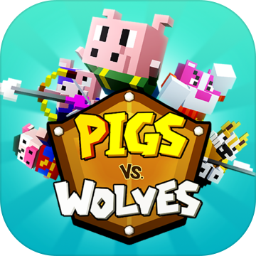 猪 VS. 狼