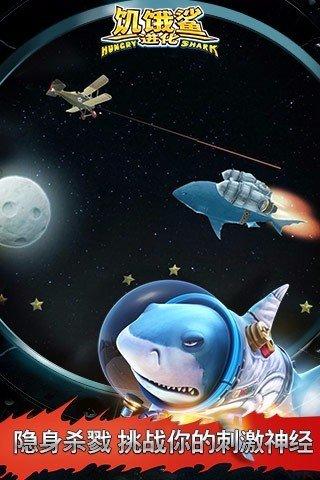 饥饿鲨进化游戏截图第2张