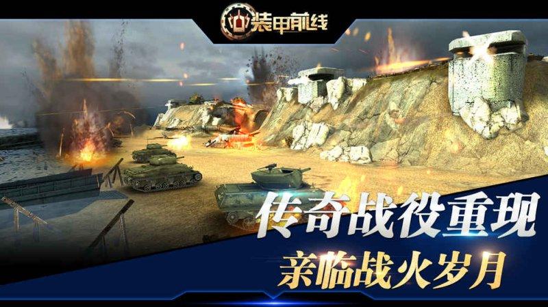 装甲前线游戏截图第3张