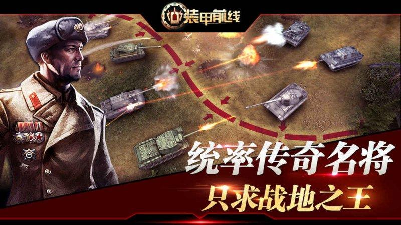 装甲前线游戏截图第4张