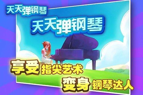 天天弹钢琴游戏截图第4张