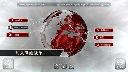 Hackers游戏截图第5张