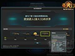 重火力-游戏截图