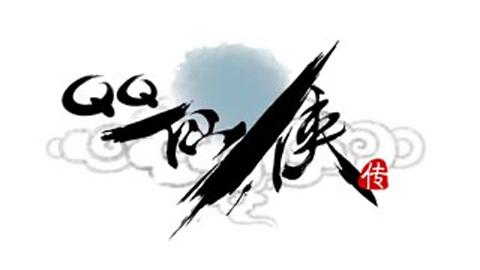 QQ仙侠传
