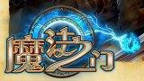 摩力游3D奇幻网游《魔法之门》试玩