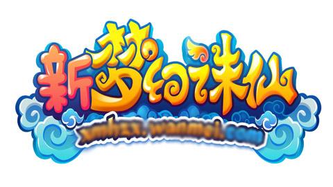 梦幻诛仙2
