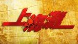 国产2D角色类网游《上海滩》试玩